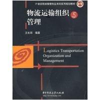 物流运输组织与管理