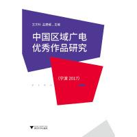 中国区域广电优秀作品研究(宁波2017)