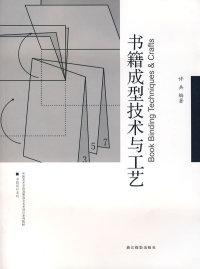 书籍成型技术与工艺