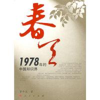 春天--1978年的中国知识界
