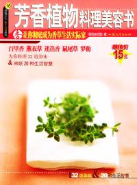 芳香植物料理美容书