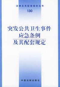 突发公共卫生事件应急条例及其配套规定——法律及期配套规定丛书(130)