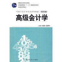 高级会计学(第五版)
