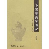 中国考古学通论(修订本)(内容一致,印次、封面或原价不同,统一售价,随机发货)