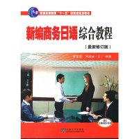 新编商务日语综合教程(最新修订版)