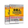 2015肖秀荣考研政治命题人1000题(全二册 共上下2册)