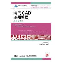 电气CAD实用教程-(第3版)