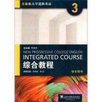 全新版大学进阶英语综合教程3学生用书