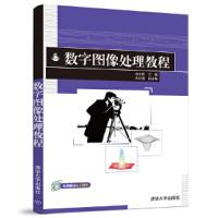 数字图像处理教程