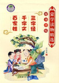 蒙学读物精选:楷书字贴(百家姓、千字文、三字经)