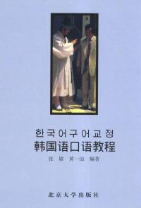 韩国语口语教程