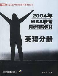 2004年MBA联考同步辅导教材:英语分册