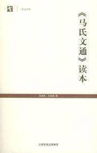 马氏文通读本(精)