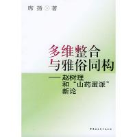 """多维整合与雅俗同构:赵树理和""""山药蛋派""""新论"""