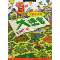 竞技魔力大迷宫(3)——记者小浣熊