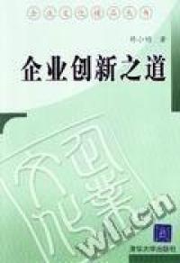 企业创新之道/企业文化精品丛书