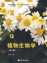植物生物学(第2版)