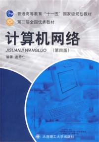 计算机网络(第四版)(内容一致,印次、封面或原价不同,统一售价,随机发货)