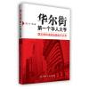 华尔街第一个华人大亨-蔡至勇和美国金融百年兴衰
