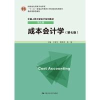 成本会计学(第七版)