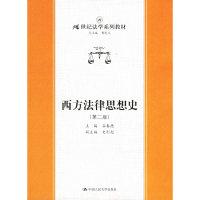 西方法律思想史 (第二版)