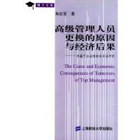 高级管理人员更换的原因与经济后果:一项基于企业绩效的实证研究