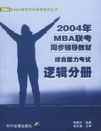 2004年MBA联考同步辅导教材综合能力考试:逻辑分册