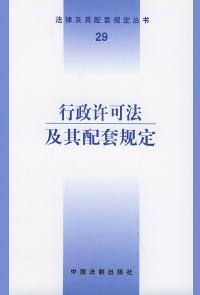 行政许可法及其配套规定——法律及其配套规定丛书(29)