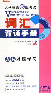 大学英语六级考试词汇背诵手册
