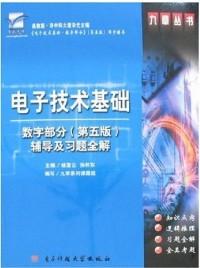电子技术基础--数字部分(第五版)辅导及习题全解