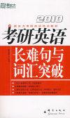 (2010)考研英语长难句与词汇突破