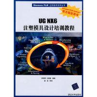 UG NX6注塑模具设计培训教程