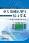 单片微机原理与接口技术(基于STC15系统单片机)