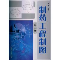 制药工程制图(第二版)