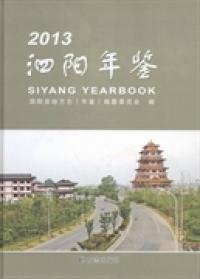 泗阳年鉴:2013(总第17卷)