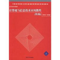 计算机与信息技术应用教程(第2版)