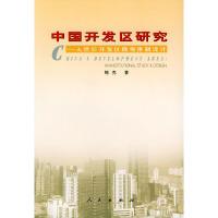 中国开发区研究