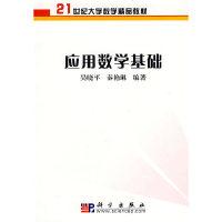 应用数学基础(21世纪大学数学精品教材)