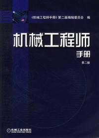 机械工程师手册(第二版)精装