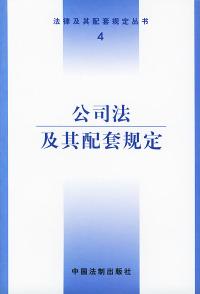 公司法及其配套规定——法律及其配套规定丛书(4)