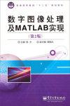 数字图像处理及MATLAB实现-(第2版)