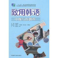 致用韩语-中级写作教程