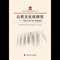 公民文化权研究:《宪法》第47条之规范建构