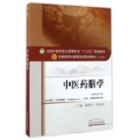 中医药膳学(内容一致,印次、封面或原价不同,统一售价,随机发货)