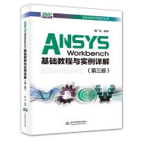 ANSYS Workbench基础教程与实例详解(第三版)(万水ANSYS技术丛书)