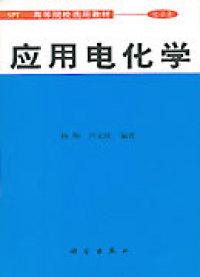 应用电化学(内容一致,印次、封面或原价不同,统一售价,随机发货)