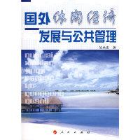 国外休闲经济-发展与公共管理