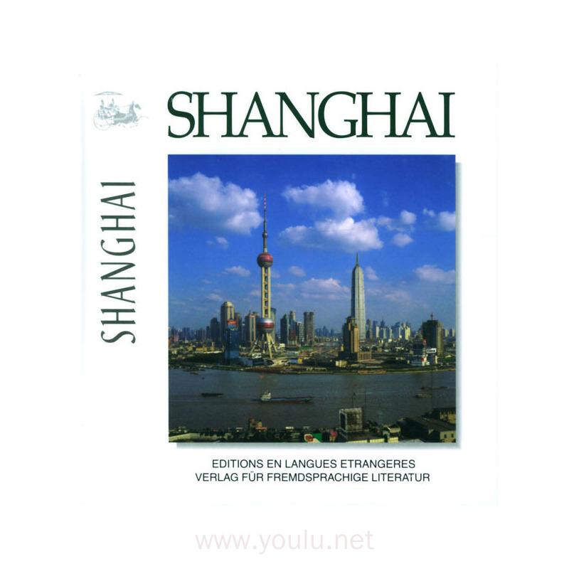 上海:法德