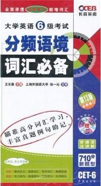 大学英语六级考试分频语境词汇必备(第13版)(全新修订)