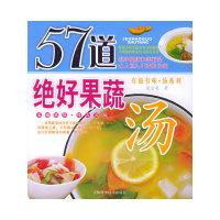 57道绝好果蔬汤